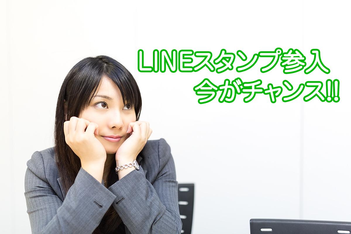 linechance